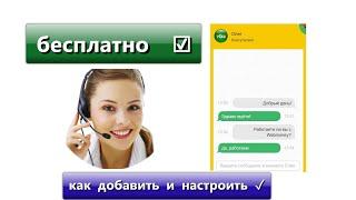 установить онлайн консультант на сайт, техническая поддержка онлайн