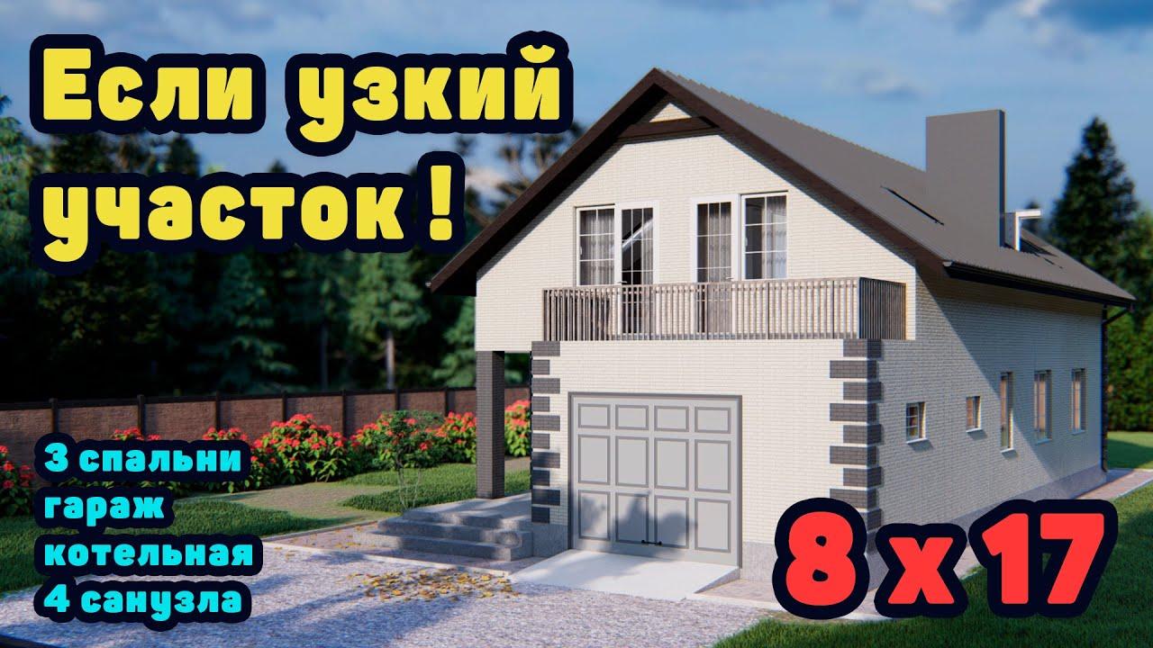 """Проект дома для узкого участка """"Посейдон"""""""