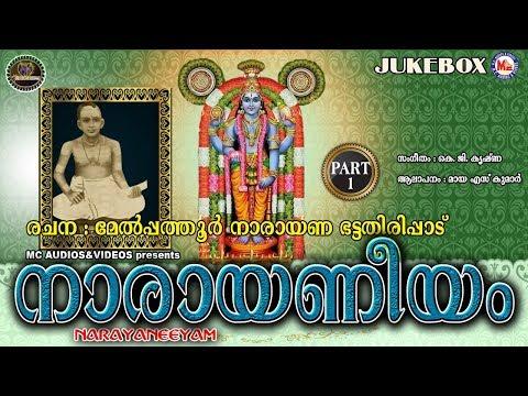 നാരായണീയം   NARAYANEEYAM   PART - 1   Melpathur NarayanaBhattathiri   Hindu Devotional Slokas