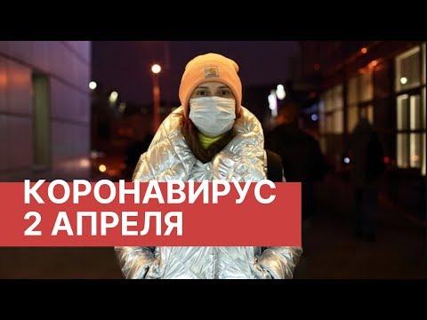 Коронавирус в России. Последние новости 2 апреля (02.04.2020). Коронавирус в Москве сегодня