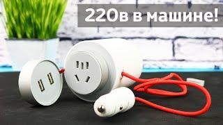 XIAOMI POWER АВТОМОБИЛЬНЫЙ ИНВЕРТОР на 100 ВТ и 2 USB + БОНУС