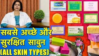सबसे अच्छे और सुरक्षित साबुन || Best Soaps For All Skin Types