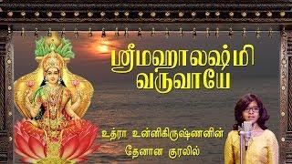 உத்ரா உன்னிகிருஷ்ணனின் தேனான குரலில் மஹாலக்ஷ்மி வருவாயே | DV Ramani