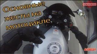 Основные жесты на мотоцикле.