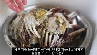 꽃게무침 황금레시피 맛 있는줄만 아세요. ^…