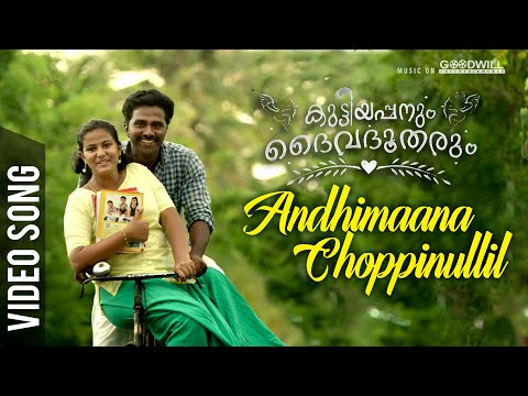 Andhimaana Choppinullil | Video Song | KuttiyappanumDaivadhootharum | Najim Arshad