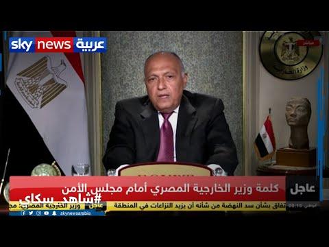 رد فعل وتعليق الحكومة المصرية على عملية ملء سد النهضة الأثيوبي