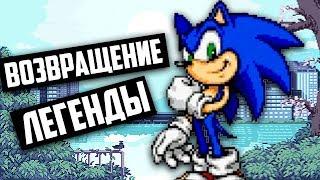 ВОЗВРАЩЕНИЕ ЛЕГЕНДЫ - Sonic Mania #1| НОСТАЛЬГИЯ