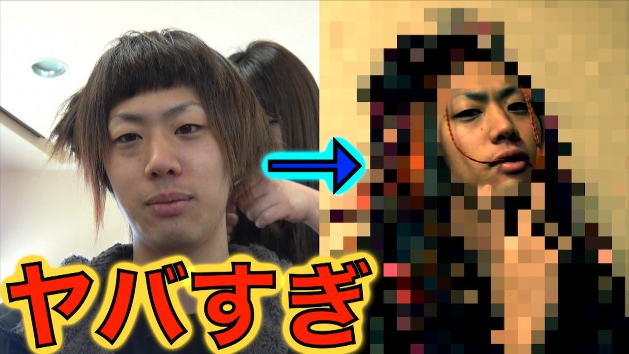 【衝撃映像】美容院で『おまかせ』で切ってもらった!!!