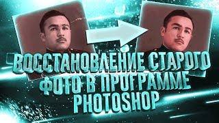 Восстановление старого фото в программе Photoshop. Реставрация фото! Без плагинов! (ТУТОРИАЛ)