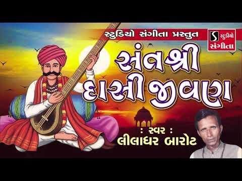 Dasi Jivan Na Prasango - Liladhar Barot - Gujarati Akhyan