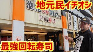 【特別編】地元民推薦!北海道の回転寿司はひたすらうまくて品ぞろえがハンパない!【北海道観光】【まつりや】