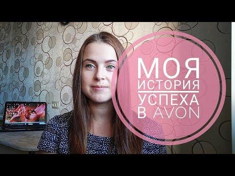 Моя история успеха в Avon. Путь от представителя до ТМ