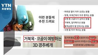 식약처, '거북목 예방' 베개 허위 광고 610건 적발…