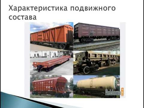Булахтин В С  ПГна ОУ урок 12  Организация перевозки грузов  жд транспортом