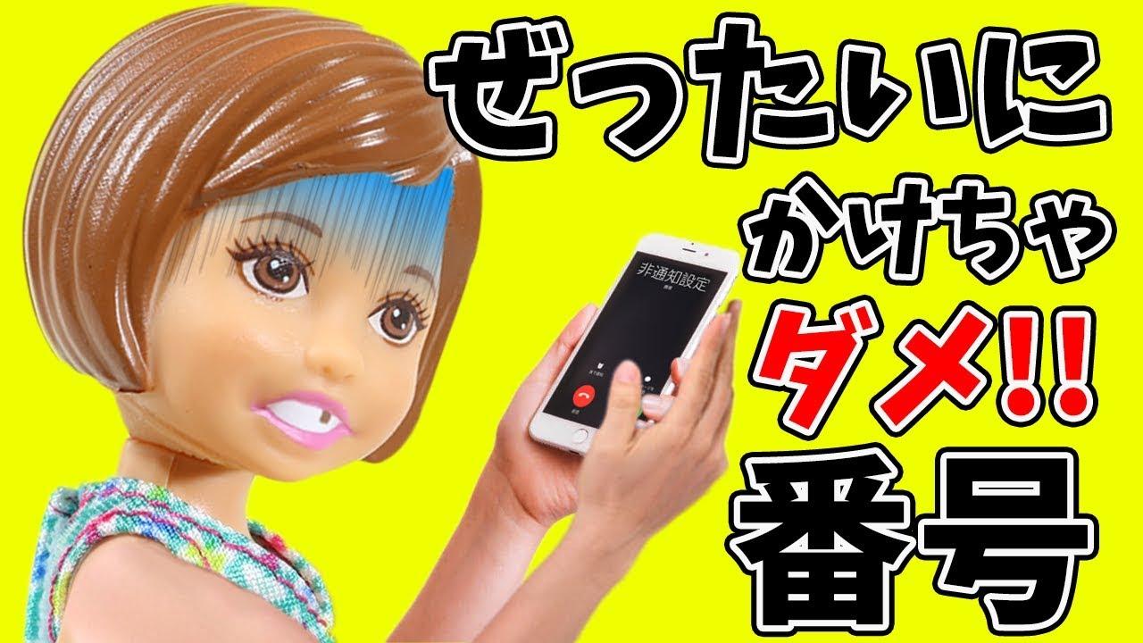 電話 リカ 番号 ちゃん
