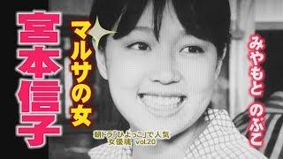 女優魂 vol.20 宮本信子 朝ドラ「ひよっこ」で人気 「マルサの女」で一...
