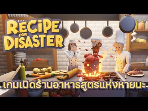 Recipe for Disaster เกมเปิดร้านอาหารสูตรแห่งหายนะ !!