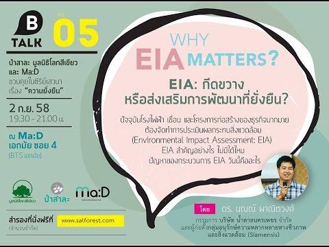 B Talk no.5 EIA: กีดขวางหรือส่งเสริมการพัฒนาที่ยั่งยืน? (Why EIA Matters?)