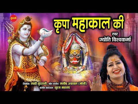 Kripa Mahakal Ki - कृपा महाकाल की || Jyoti Vishwakarma || HD Video || Shiva Sawan Special
