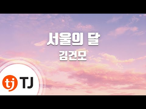 [TJ노래방] 서울의달 - 김건모 (The Moon of Seoul - Kim Gunmo) / TJ Karaoke