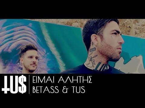 Tus & BETass  - Είμαι Αλήτης | Eimai Alitis Prod. Arxontas - Official Video Clip