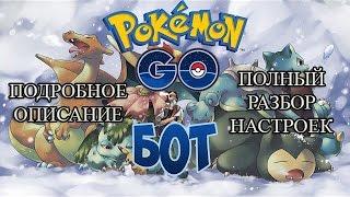Pokémon GO [Покемон Го]. Лучший Bot подробный разбор настроек.