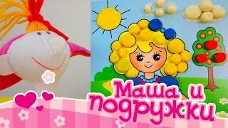 Видео для детей: В гостях у Маши! Открытка на День Рождения!
