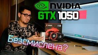 GTX 1050 - Безсмислена!?
