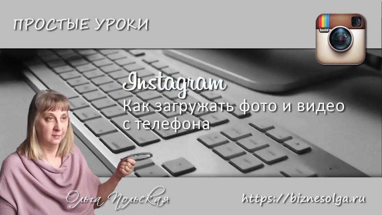 Instagram: как загрузить фото и видео с телефона - YouTube
