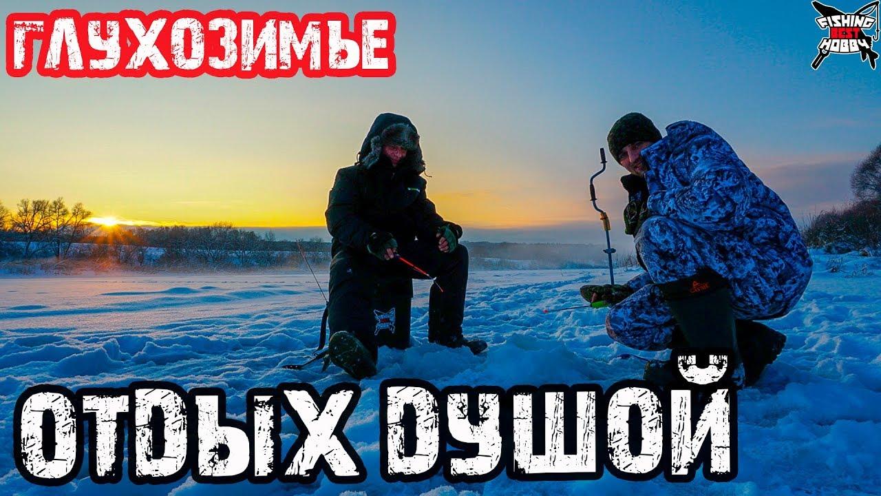 Зимняя рыбалка в Январе. Диалоги о рыбалке, отдых душой! Рыбалка на реке.