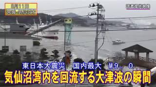 2011년 3월 11일 동일본대지진후 게센누마항스나미 SouthKorea channel