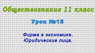Обществознание 11 класс (Урок№15 - Фирма в экономике. Юридические лица.)
