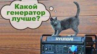 видео Как выбрать генератор для дома и дачи: какой лучше, бензиновый или дизельный?