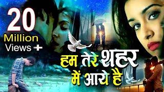 Download lagu Hum Tere Shahar Mein - Yusuf Malik Song | Sonic Music | हम तेरे शहर में आये हैं मुसाफिर की तरह