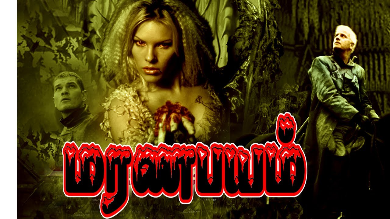 beowulf 2007 full movie tamil dubbed