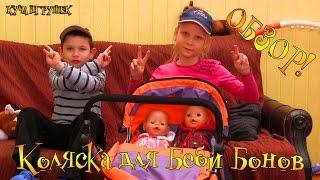 Новая коляска для моих Беби Бонов Buggy Boom!👫👶😁