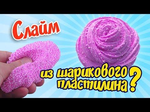 Слайм из шарикового пластилина \ Новые рецепты слаймов с клеем и без клея