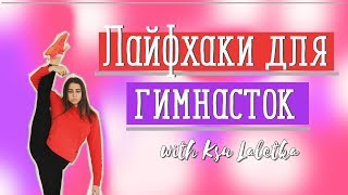 ЛАЙФХАКИ ДЛЯ ГИМНАСТОК(, 2017-11-01T13:00:39.000Z)