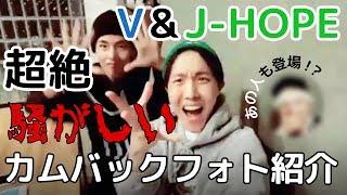 【日本語字幕】騒がしくて仲良しすぎるV&J-HOPE(BTS/防弾少年団)