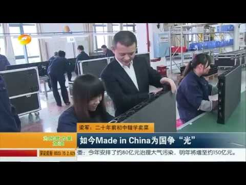 leader china led display factory reported by China HuNan ...