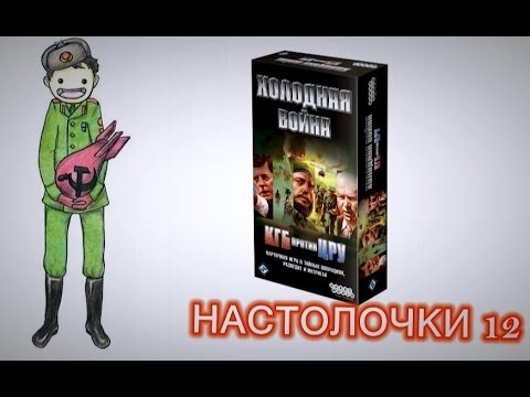 Настольная игра Cold War: CIA vs. KGB (Настолочки №12)