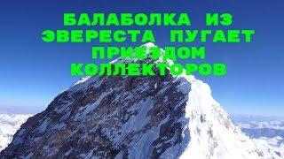 Балаболка из Эвереста пугает приездом коллекторов