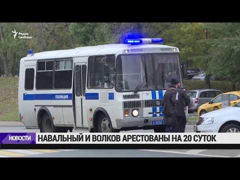 Навальный и Волков арестованы на 20 суток / Новостииз YouTube · С высокой четкостью · Длительность: 4 мин36 с  · Просмотры: более 7000 · отправлено: 19.09.2017 · кем отправлено: Радио Свобода