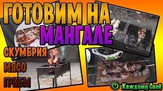 Маринуем и жарим на мангале скумбрию, мясо, грибы.