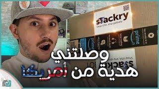 تسوق وأشحن من امريكا الى أي بلد عربي | خدمة ستاكري | وصلنا منتج عجيب!