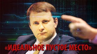 "Максим Орешкин год на посту - ""идеальное пустое место"""