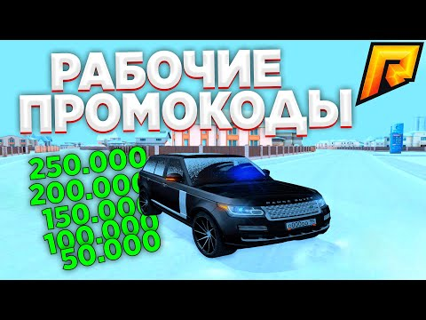 Рабочие Промокоды На Radmir RP Crmp | РАДМИР РП КРМП