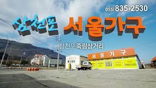 진주 케이블광고 제작 #삼천포서울가구