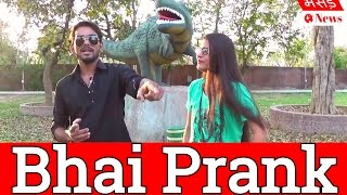 Bhai Prank | Bhasad News | Pranks in India